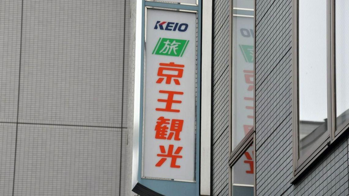 京王電鉄子会社「JR乗車料金不正」の手口は? | 経営 | 東洋経済 ...