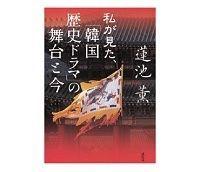 私が見た、「韓国歴史ドラマ」の舞台と今 蓮池薫著 ~語られる北朝鮮と韓国の歴史的、文化的背景の違い