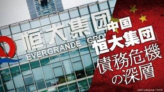 中国の「恒大集団」で勃発した債務危機の深層