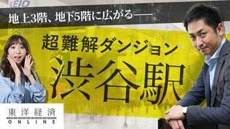 渋谷駅、谷底に広がるダンジョンの今【動画】