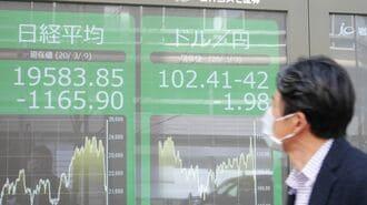 この円高と株安の同時進行はいつまで続くのか