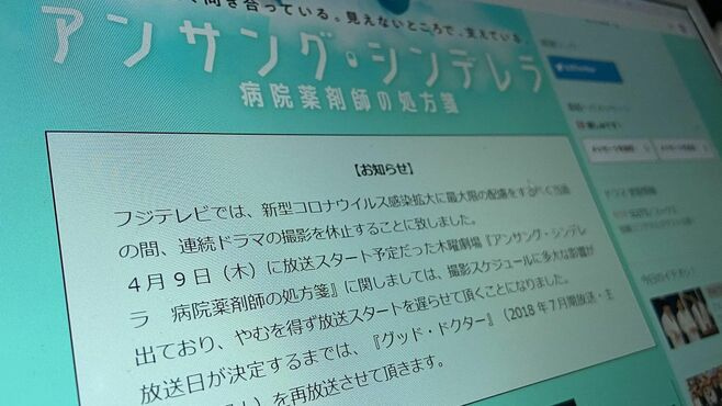 """テレビ局の番組制作""""凍結""""で見えない活路"""
