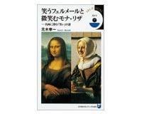 笑うフェルメールと微笑むモナ・リザ 名画に潜む「笑い」の謎 元木幸一著