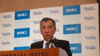 昭和電工、「小が大を飲む」9640億円買収の成否