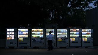 タダ働きが露見した「自販機品切れ闘争」の真実
