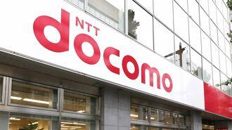 NTTが突然示した「新生ドコモグループ」の戦略