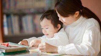 「3歳までに1万回読み聞かせ」をした母の覚悟