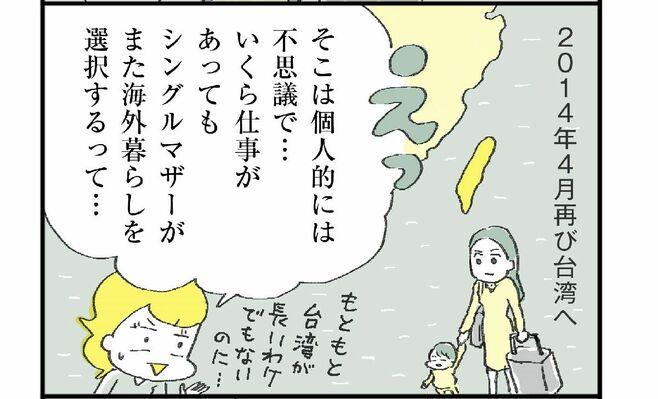 シングル母が「慣れない台湾」移住した驚きの訳