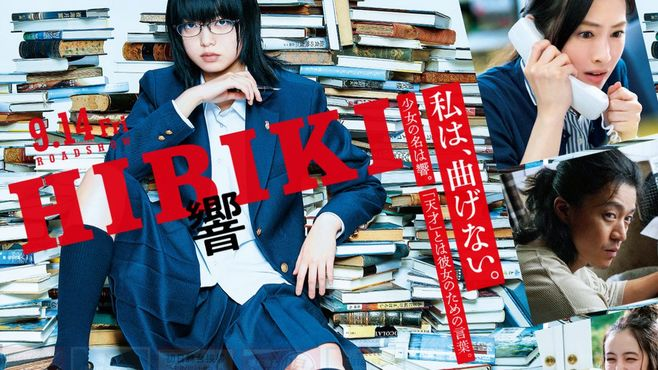 「響-HIBIKI-」の天才少女は現実にあり得るか
