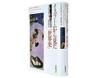 イスラームから見た「世界史」 タミム・アンサーリー著/小沢千重子訳 ~人物描写、文化事象の記述で類書にない迫力