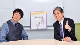 ライザップと「GDP600兆円目標」は似ている