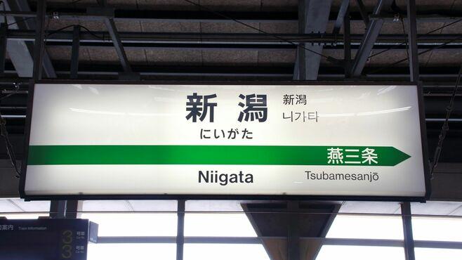 「新潟は何地方?」県民も実は知らない謎の答え