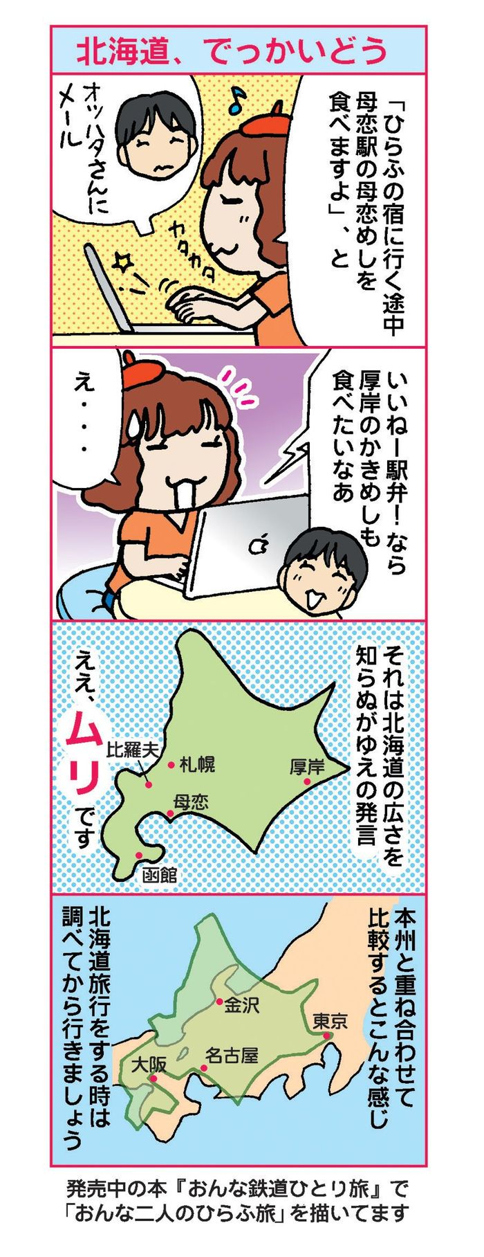 駅 漫画 無人