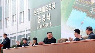 金正恩氏、20日ぶりに報じられた「動静」の意図