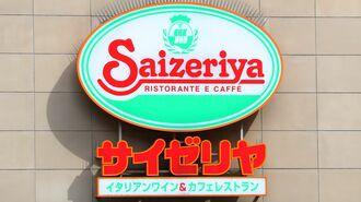 サイゼリヤ「1円値上げ」が与える想定外の衝撃