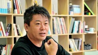 堀江貴文「日本人は我慢力があまりに高すぎる」