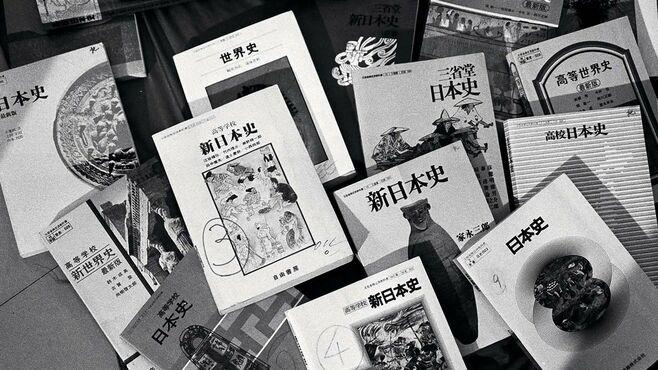 「日本の近現代史」が歪められるのはなぜか