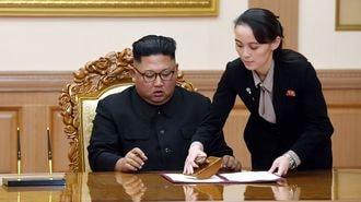 北朝鮮の処刑・粛清説になぜ誤報が多いのか