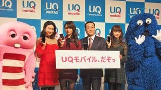 躍進「UQモバイル」に見るKDDIの本気とは?