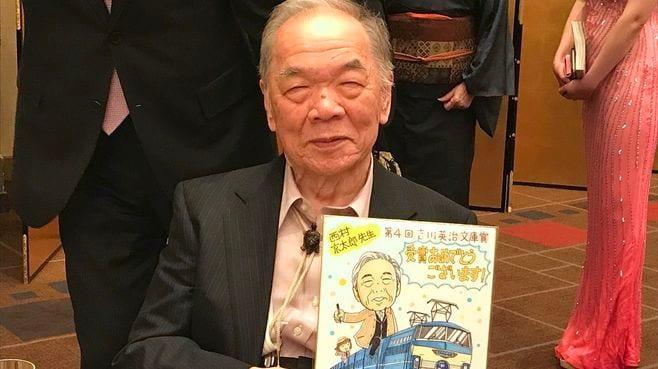 西村京太郎が告白「最近の列車は殺しにくいね」