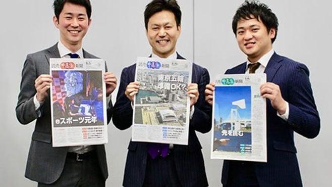 読売中高生新聞「41カ月連続で部数増」のヒミツ