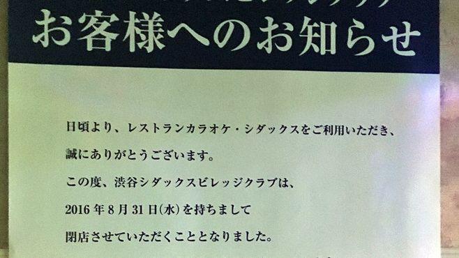 発覚!カラオケ「シダックス」が大量閉店へ