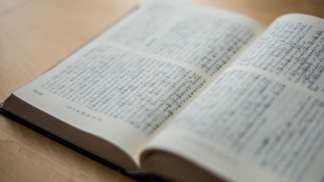 東大生が厳選「語彙力がグングン伸びる」3冊