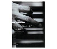"""音楽は自由にする 坂本龍一著 ~旬の人を引き付ける""""屈折した天才""""の自伝"""