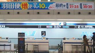 広島-東京「新幹線vs飛行機」の仁義なき戦い