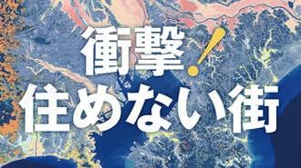 東京の「大水害」いつ起きてもおかしくない実状