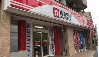 WASHハウス「コインランドリー2万店」の野望