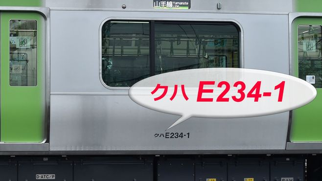 謎のカタカナ、電車の「モハ」「クハ」って何?