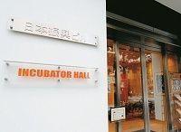 日本振興銀行、綱渡りの経営、二重譲渡債権で敗訴