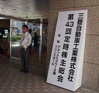 三菱自の株主総会は無配継続や株価低迷に批判相次ぐ