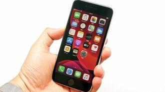 新「iPhone SE」をもっと便利に使いこなす裏技