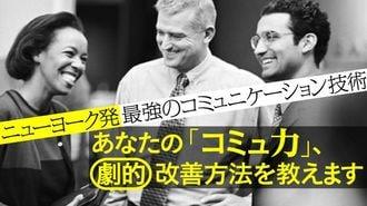 """日本人も、""""コミュニケーション力""""を磨こう"""