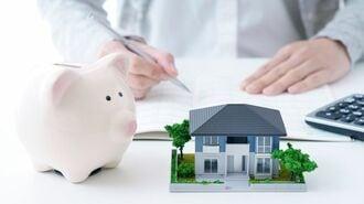 「家は年収の5倍が目安」を真に受けるのはNGだ
