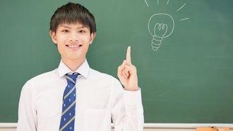 難関に受かる生徒の素質は、この4問で見える