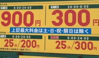 1晩で7500円!駐車場「料金トラブル」の裏側