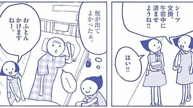 「看護助手ナナちゃん」が日課にする大事なこと