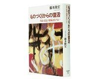 ものづくりからの復活 円高・震災に現場は負けない 藤本隆宏著 ~良い現場を日本に残すためにどうすべきか