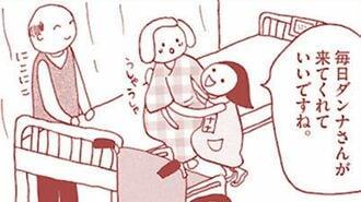 「会話が交わらない夫婦」が最高に幸せそうな訳