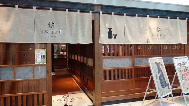 東京駅「日本百貨店さかば」の斬新な仕掛け