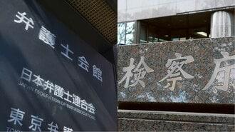 日本弁護士連合会が憤激した東京地検の捜索