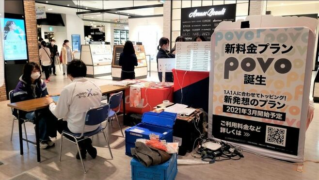 au「povoは集客装置」、店に不適切販売指示の罪