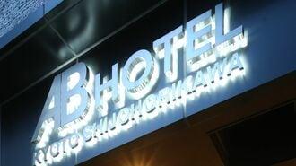 ABホテル、業界人も目を疑う「黒字死守」の神髄