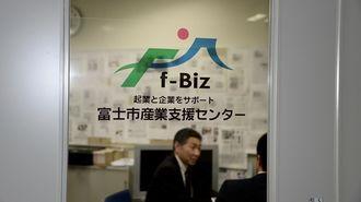 富士市の産業支援に全国から視察が来るワケ