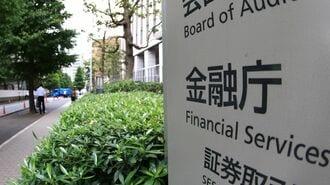 金融庁が認めた仮想通貨交換所の「ある評判」