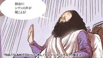 麻原彰晃を漫画で描くフランス人作家の信念