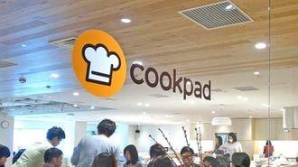クックパッド「レシピへの集中」に潜む危険性